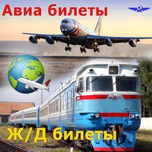 Авиа- и ж/д билеты Полесска