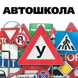 Автошколы Полесска