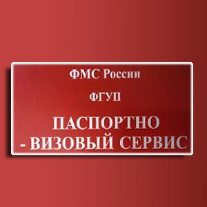 Паспортно-визовые службы Полесска