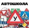 Автошколы в Полесске