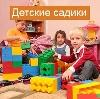 Детские сады в Полесске