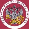 Налоговые инспекции, службы в Полесске