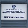Отделения полиции в Полесске