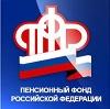Пенсионные фонды в Полесске