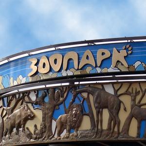 Зоопарки Полесска
